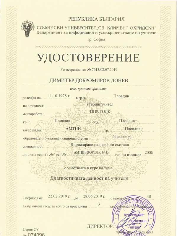 Квалификация Донев