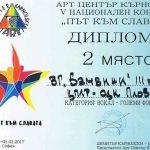 Награда 2-ро място Бамбини