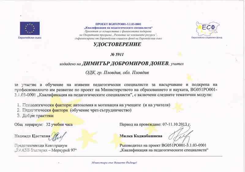 Димитър Донев одк