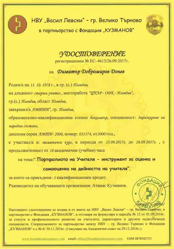 Димитър Донев удостоверение