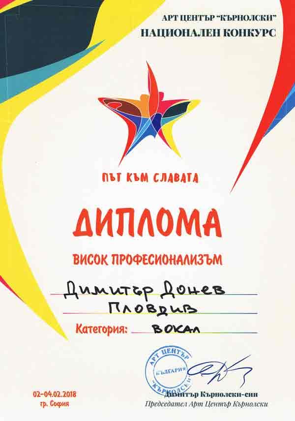 Димитър Донев Диплома