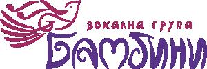 """Вокална Група """"БАМБИНИ"""" - Красота от музика"""